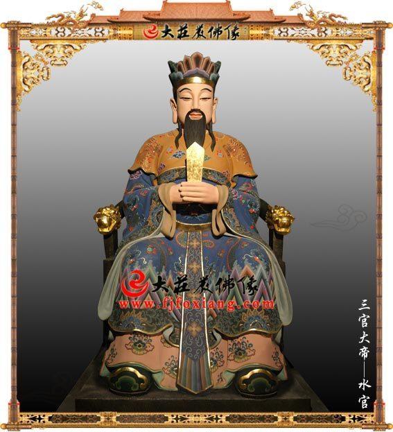 三官大帝之水官彩绘神像