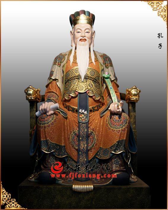 孔子彩绘神像