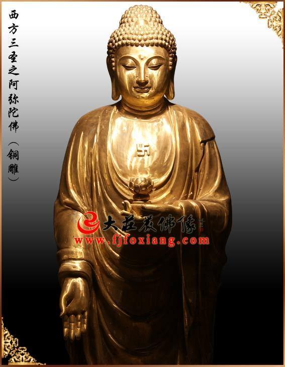 西方三圣之阿弥陀佛铜像