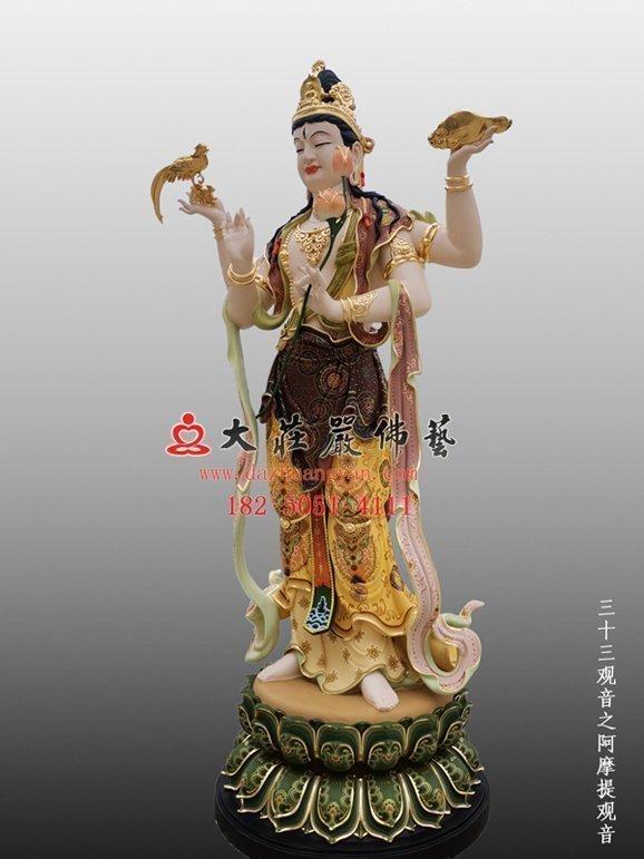 三十三观音之阿摩提观音彩绘佛像