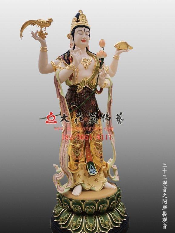 三十三观音之阿摩提观音塑像
