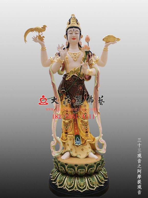 阿摩提观音脱胎像 阿么提观音 无所畏惧观自在菩萨雕塑 三十三观音脱胎佛像定制厂家