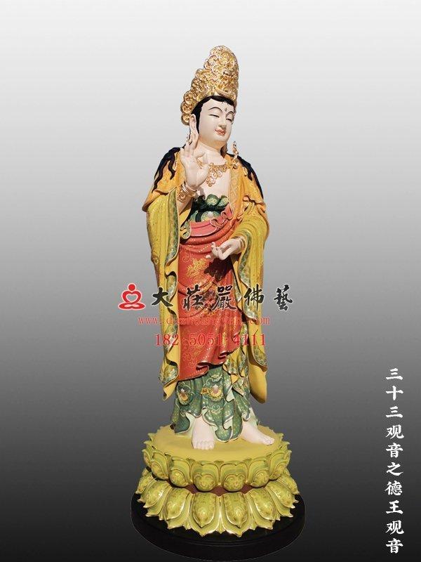 脱胎三十三观音之德王观音彩绘佛像